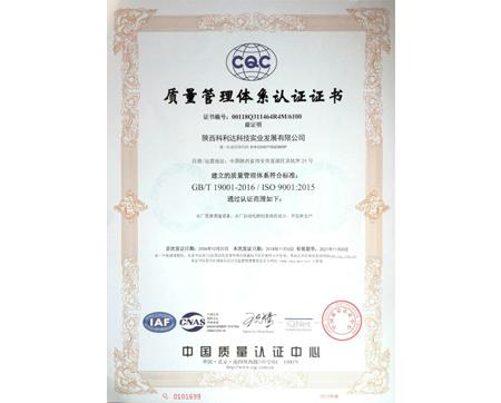 9000质量认证中文