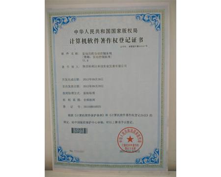 泵站自动控制系统软件登记证