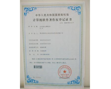 自来水收费软件登记证