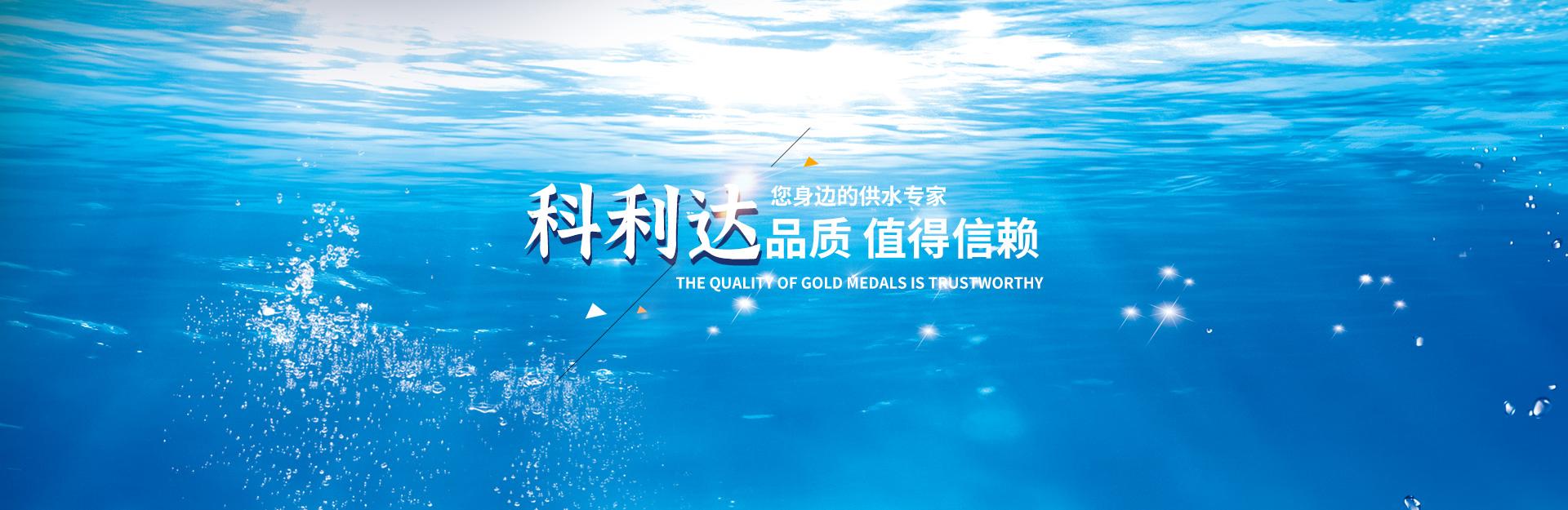 智慧水务解决方案